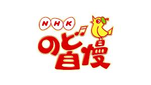 のど自慢!!