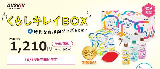 くらしキレイBOX2020!